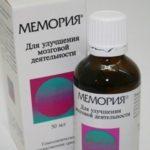 Мемория: инструкция по применению и отзывы